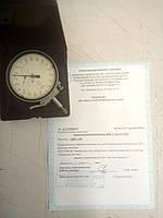 Индикатор многооборотный МИГ-1(модель 05101) поверен  в УкрЦСМ,возможна калибровка, фото 1