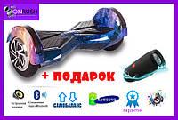 "Гироскутер гироборд Smart -  8"" Smart самобаланс + АРР + блютуз динамики"