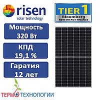 Солнечная батарея Risen 320 Вт, Half-cut cell Mono