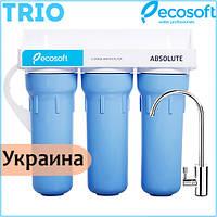 Тройная система очистки воды Ecosoft Absolute Trio, фото 1