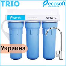 Тройная система очистки воды Ecosoft Absolute Trio