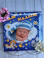 Альбом «Наш малыш» с мамиными заметками и фото