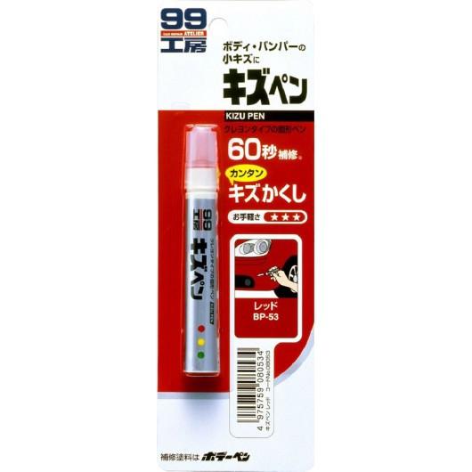 Авто карандаш для удаления царапин KIZU PEN - красный