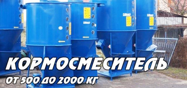 Кормосмеситель от 500 до 2000 кг