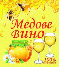 """""""Медове вино""""- наклейка сувенірна на пляшку"""