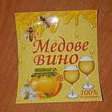 """""""Медове вино""""- наклейка сувенірна на пляшку, фото 2"""