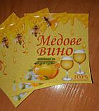 """""""Медове вино""""- наклейка сувенірна на пляшку, фото 3"""