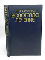 Олефиренко В. Водолечение (б/у).