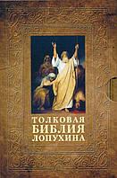 Толковая Библия Лопухина. Ветхий Завет. Новый Завет, в 2-х томах