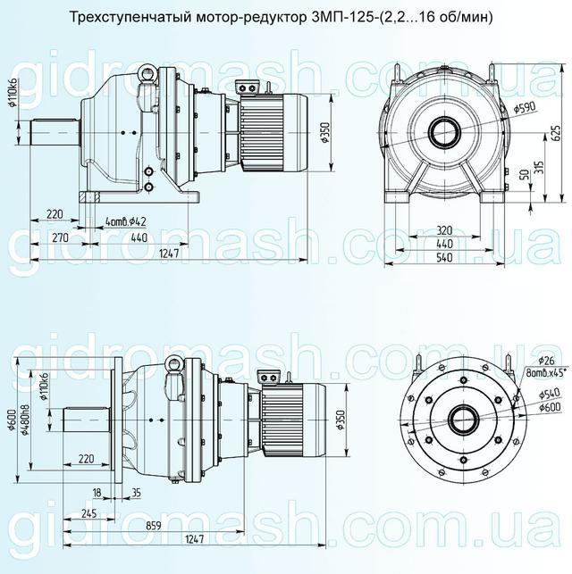 Розміри трьохступеневої мотор-редуктор 3МП-125