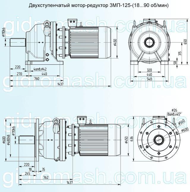 Розміри двоступінчастого мотор-редуктор 3МП-125