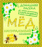 Наклейка сувенирная на мед (глянцевая) РУСС