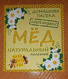 Наклейка сувенирная на мед (глянцевая) РУСС, фото 2