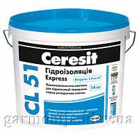 Мастика гидроизоляционная Ceresit CL 51 Express, 14 кг