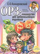 ГРЗ Посібник для розсудливих батьків Е. О. Комаровський