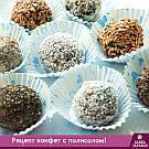 Рецепт вкуснейших конфет из сухофруктов с Полисолом!