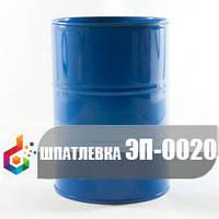 Шпатлевка ЭП-0020 эпоксидная для выравнивания, защиты от влаги и ремонта различных поверхностей