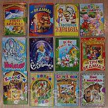 Набор старых добрых сказок для детей (номер 2) - 12 книжек на украинском языке