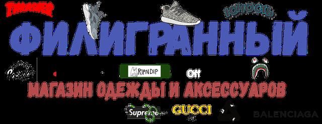 9607b8972090 В нашем интернет-магазине представлена качественная одежда от украинских  брендов и производств, лучшие реплики мировых брендов, и отличная обувь по  самой ...
