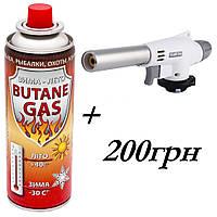 Газовая горелка в комплекте с баллоном, зажигалка