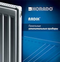 Стальной Радиатор отопления (батарея) 500x1100 тип 22 Korado Radik (боковое подключение), фото 2