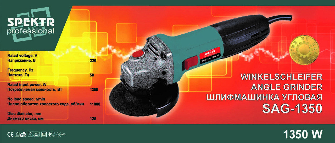 Болгарка (УШМ) Spektr SAG 125/1350