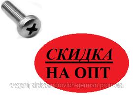 Винт DIN 7985 М2-М10 с полукруглой головкой, полной метрической резьбой и крестообразным шлицем