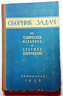 Сборник задач по технической механике и статике сооружений
