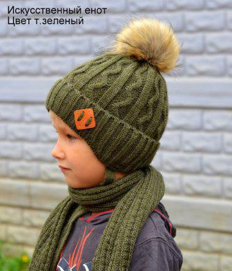 Зимняя Шапка с помпоном для мальчика, Зеленый, размер 50