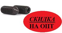 Винт установочный М3-М20 DIN 914(ГОСТ 11074-93, ISO 4027) с острым концом и внутренним шестигранником