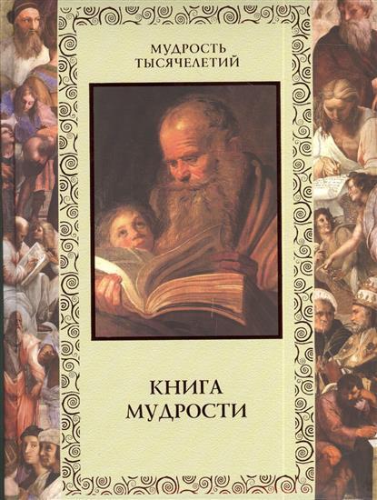Книга мудрости  Алексей Давтян