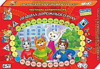 """Настольная маршрутная игра """"Правила дорожнього руху"""", 0103"""