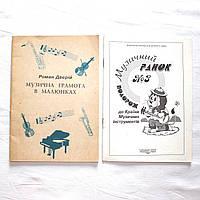 """Пара брошюр """"Музична грамота в малюнках"""" и """"Подорож до музичних інструментів"""""""
