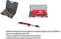 Набор инструмента для рихтовки кузова, фото 1