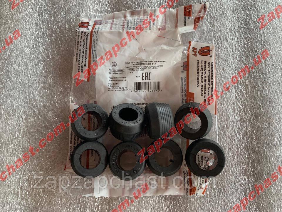 Втулки задних амортизаторов ваз 2101 2102 2103 2104 2105 2106 2107 БРТ комплект 8шт