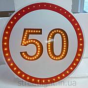 Світлодіодний дорожній знак «Обмеження швидкості» односторонній