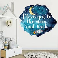 Интерьерная детская наклейка на обои I love you to the moon and back (Я люблю тебя до Луны), космос 3Д стикер