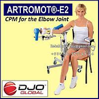 Аппарат Для лечения травм и переломов локтя ARTROMOT - E2 CPM for the elbow joint