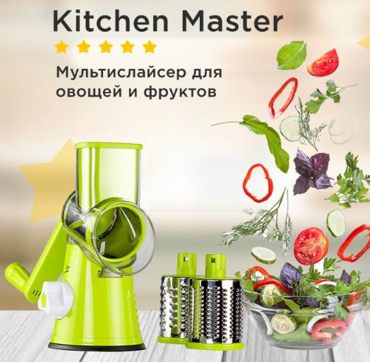 Овочерізка мультислайсер шинковка для овочів і фруктів Kitchen Master Детальніше