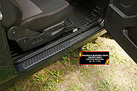 Накладки на внутренние пороги передних дверей Lada (ВАЗ) Нива , фото 1