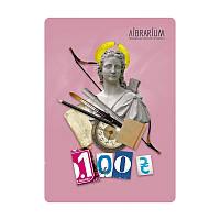 Сертификат подарочный Либрариум Карточка номиналом 100 грн