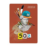 Сертификат подарочный Либрариум Карточка номиналом 50 грн