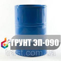Грунтовка ЭП-090 для защитной окраски различных деталей из магниевых сплавов и сталей