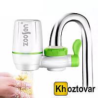 Фильтр-насадка на кран для очистки воды Zoosen Water Faucet Water Purifier