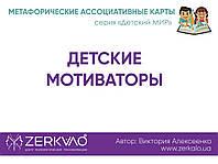 """""""Детские мотиваторы"""" (Алексеенко Виктория) - Метафорические ассоциативные карты"""