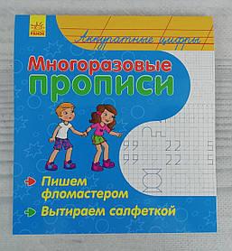 Прописи Fine Art: Многоразовые прописи: Аккуратные цифры С422033У Ранок Украина