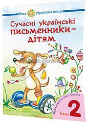 2 клас / Читання. Сучасні українські письменники — дітям (НУШ) / Богдан
