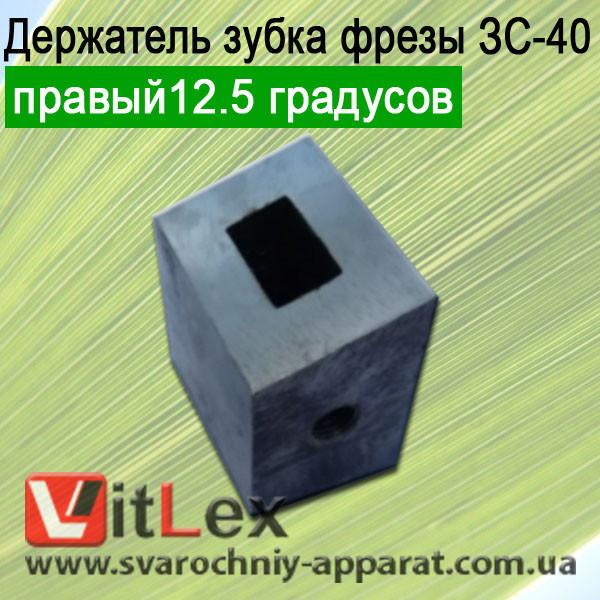 Резцедержатель дорожной фрезы правый 12,5 градусов. Держатель зубка ЗН-3, РП-3, ЗС-40