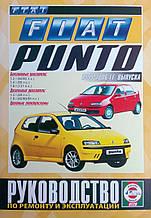 FIAT PUNTO   Модели 1999 - 2006 гг.  Руководство по ремонту и эксплуатации