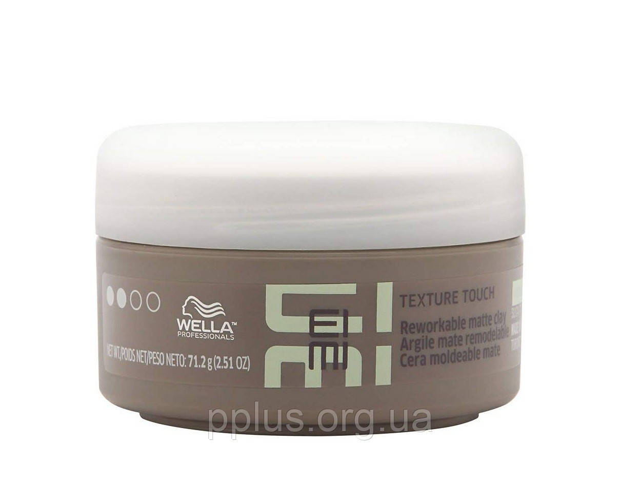 Матовая глина-трансформер Wella EIMI Texture Touch 75 мл
